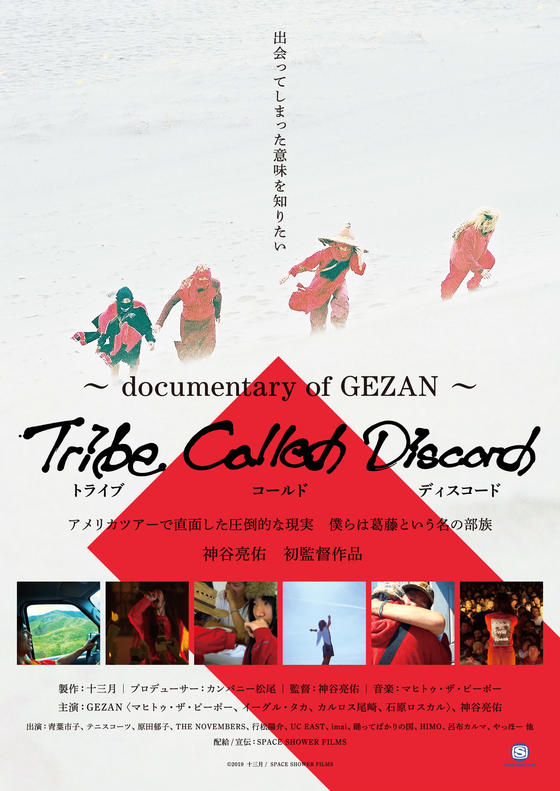Tribe Called Discord -Documentary of GEZAN-